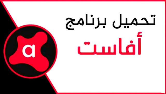 تحميل افاست عربي مجانا مدى الحياة لجميع هواتف الاندرويد