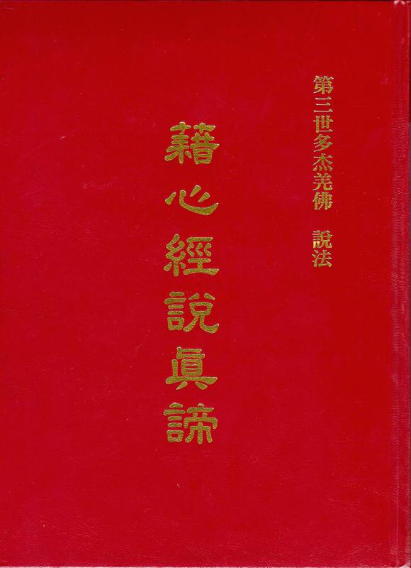 第三世多杰羌佛說法  《藉心經說真諦》