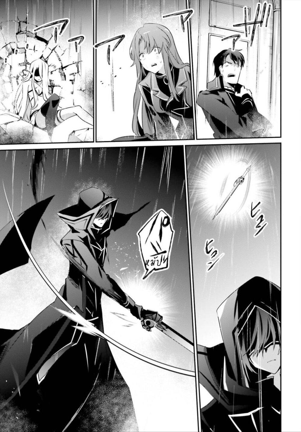 อ่านการ์ตูน Kage no Jitsuryokusha ni Naritakute! ตอนที่ 26 หน้าที่ 27
