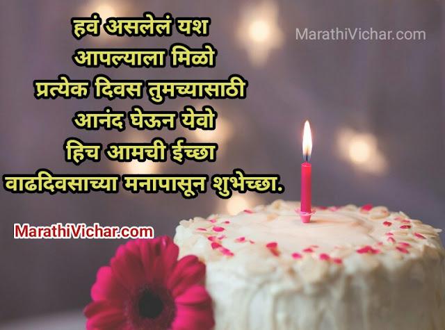 friend birthday status in marathi