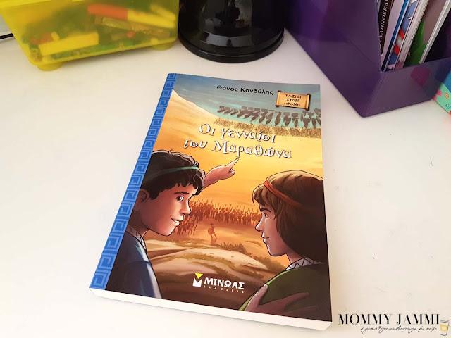 """Το παιδικό βιβλίο του Θάνου Κονδύλη """"Οι γενναίοι του Μαραθώνα"""" είναι υποψήφιο για το βραβείο του PUBLIC"""