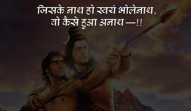 mahadev status for whatsapp