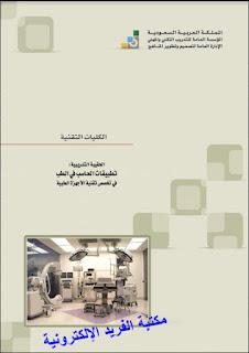 كتاب تطبيقات الحاسب في الطب pdf، كتاب استخدامات الحاسب في الطب pdf، استخدامات الحاسوب في نظام الملومات الصحية والصيدلة، تطبيقات الحاسب في الهندسة الطبية، كتب الأجهزة الطبية برابط مباشر مجانا