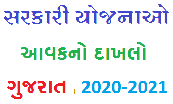 Aavak no dakhlo Registration Form, Doccuments, Status, List, Eligibility, Benefits and All Information