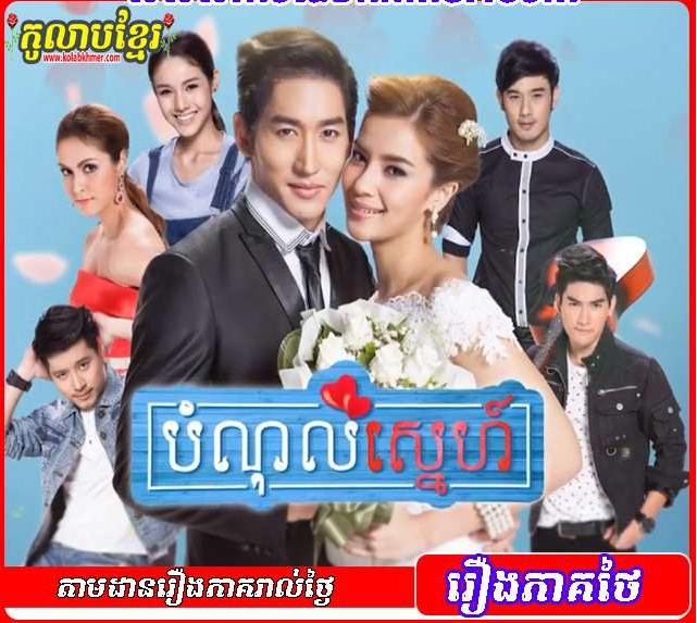 បំណុលស្នេហ៍ - Bomnol Sne | Khmer Movie | Kolab Khmer