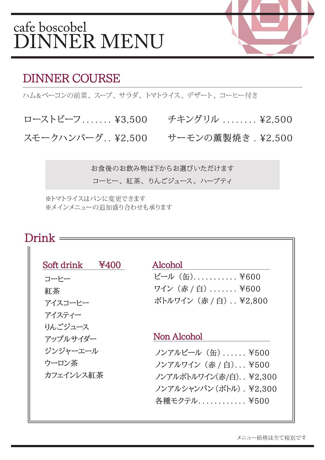 cafe boscobel - dinner menu