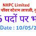NHPC Limited Parwati-3 Power Station लारजी जिला कुल्लू हिमाचल प्रदेश में इलेक्ट्रीशियन, वेल्डर, फिटर तथा मेकेनिक के पदों पर भर्ती