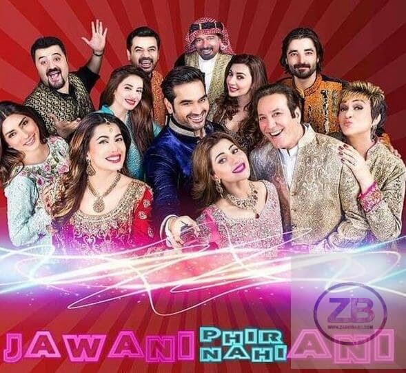 Jawani Phir Nahi Ani 2015 Full Movie HD Download DVDrip | www.zainsbaba.com