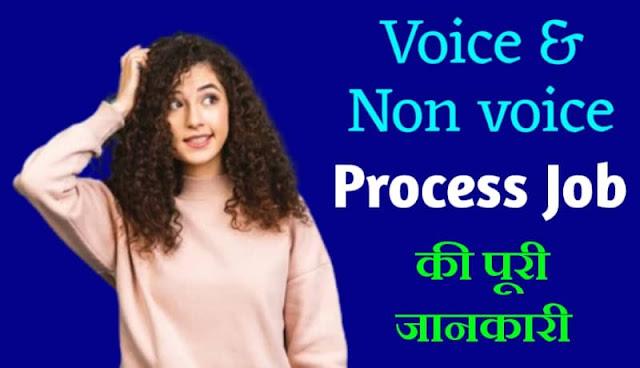 Voice and non voice process job kya hai, voice and non voice process job difference