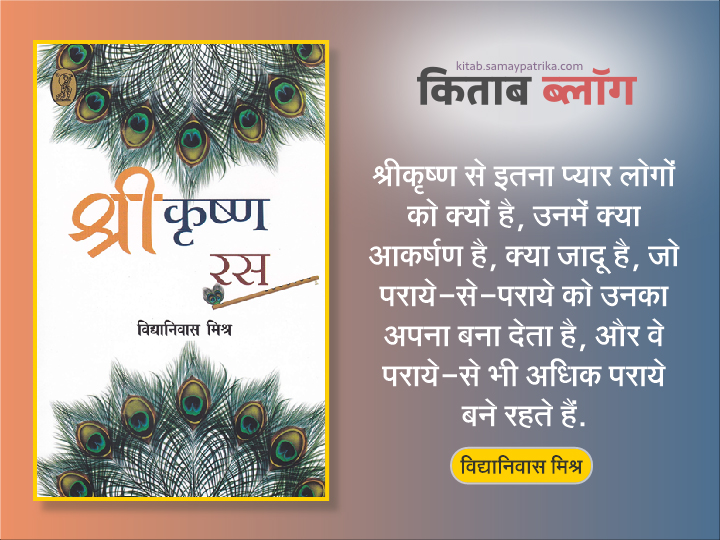 shri krishna ras hindi book