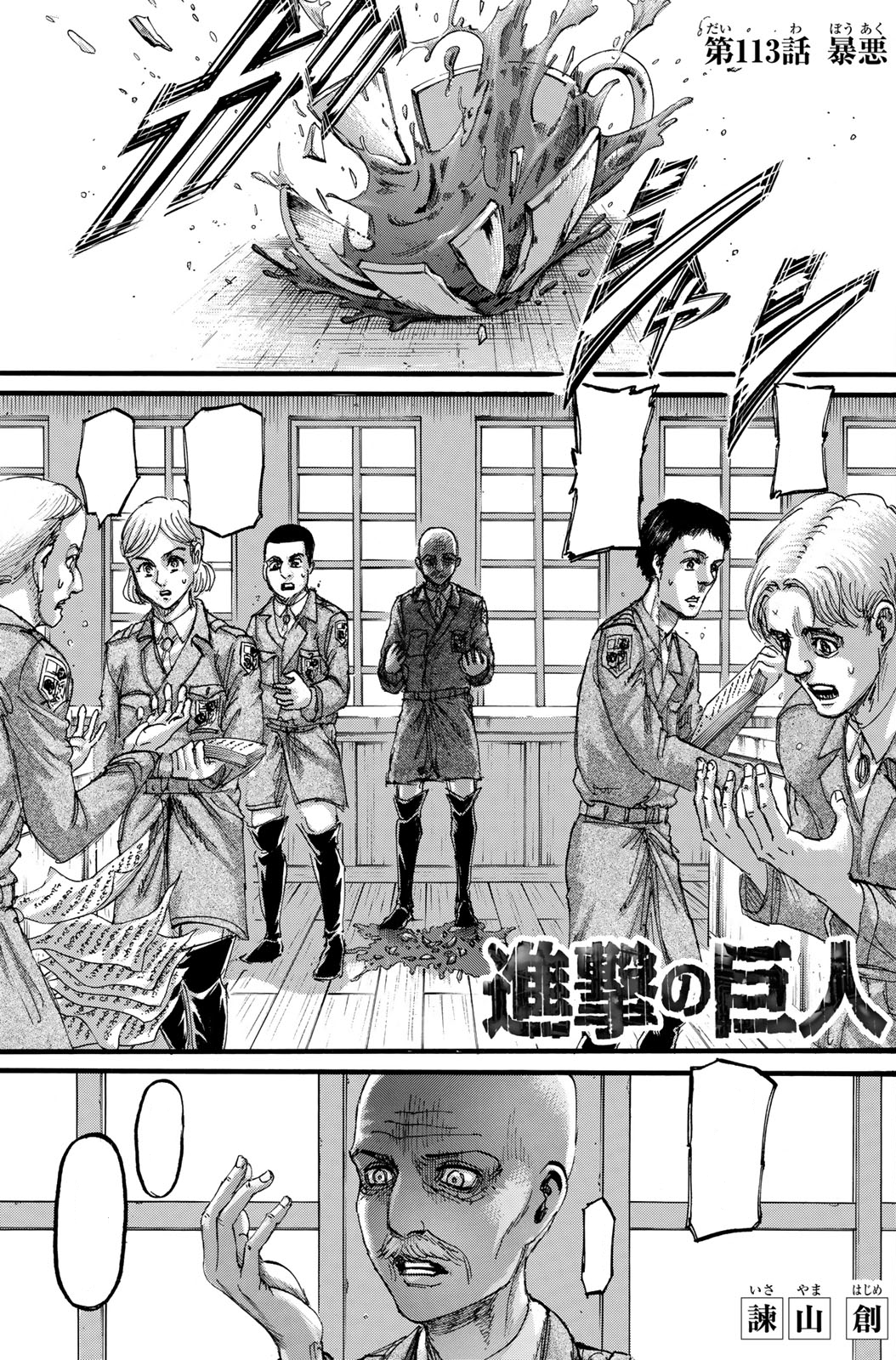 Attack on Titan Chapter 113