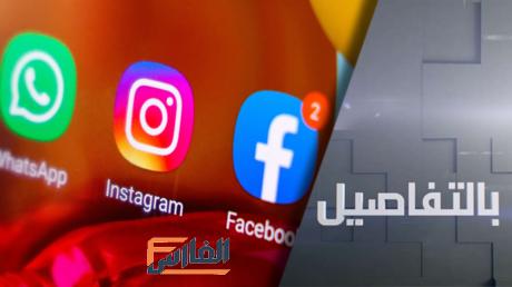 سبب تعطل مواقع التواصل الاجتماعي,تعطل مواقع التواصل الاجتماعي عن العمل,توقف مواقع التواصل الاجتماعي عن العمل,عطل يصيب مواقع التواصل الاجتماعي,