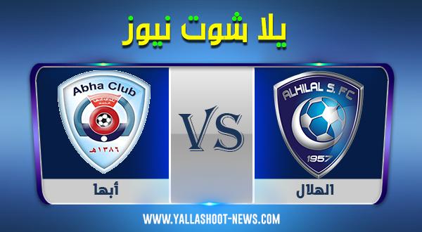 نتيجة مباراة الهلال وأبها اليوم 27-10-2020 كأس خادم الحرمين الشريفين