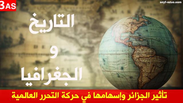 تحضير درس تأثير الجزائر وإسهامها في حركة التحرر العالمية للسنة الثالثة ثانوي