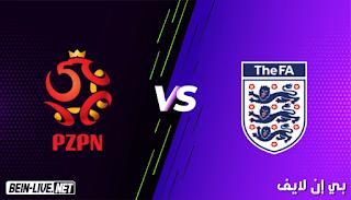 مشاهدة مباراة إنجلترا وبولندا بث مباشر اليوم بتاريخ 08-09-2021 في تصفيات كأس العالم