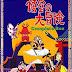 (Gokuu no Daibouken Pilot (1966