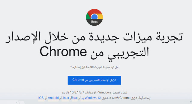 ما الجديد في متصفح جوجل كروم الاصدار Chrome 74