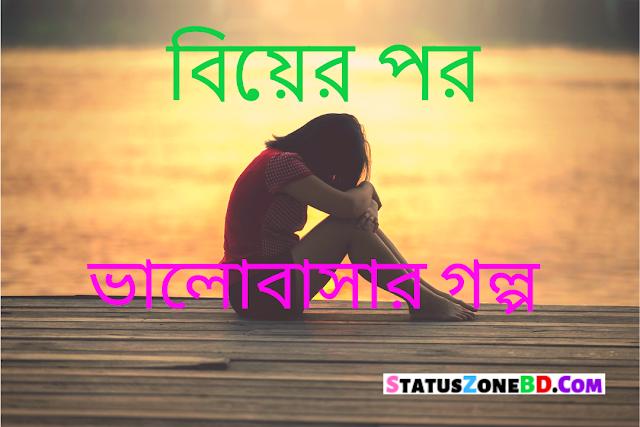 বিয়ের পর ভালোবাসার গল্প - বাংলা ভালোবাসার গল্প - Bangla Love Story | Bengali Sweet Love Story