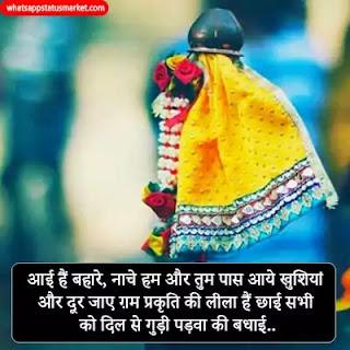 Gudi Padwa hindi shayari image