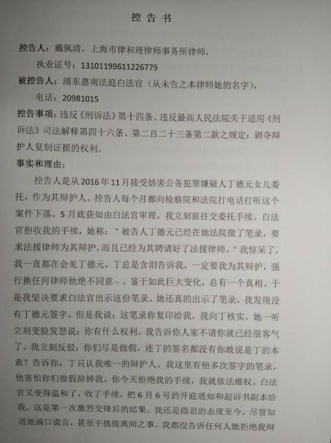 丁德元案的辩护人戴佩清律师控告上海市浦东新区法院惠南法庭白法官剥夺其复制证据的权利