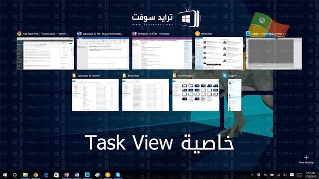 تنزيل Windows 10 النسخة النهائية مجاناً