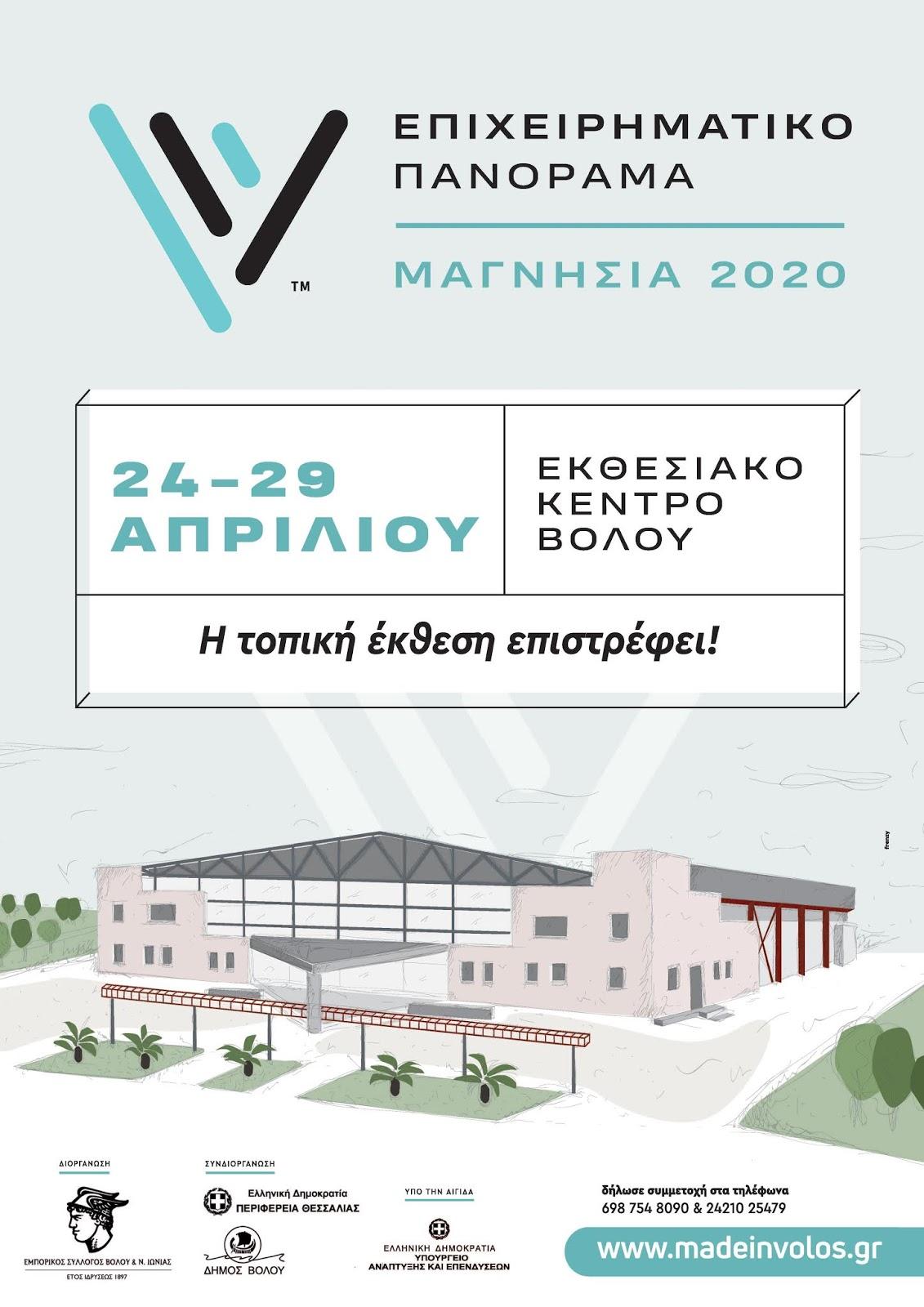 Επιχειρηματικό Πανόραμα - Μαγνησία 2020