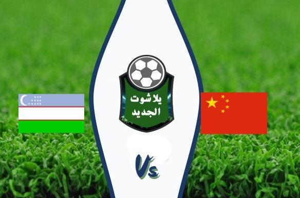 نتيجة مباراة الصين وأوزبكستان اليوم الأحد 12-01-2020 كأس آسيا تحت سن 23 سنة