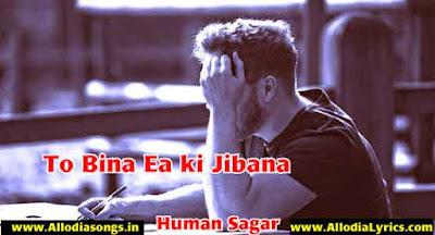 To Bina Ea ki Jibana (Human Sagar)-www.AllodiaSongs.in