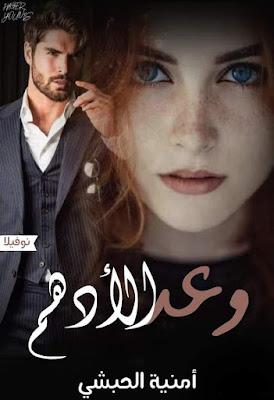 رواية وعد الادهم كاملة بقلم امنية الحبيشي