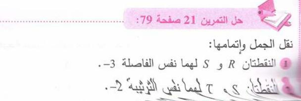 حل تمرين 21 صفحة 79 رياضيات للسنة الأولى متوسط الجيل الثاني