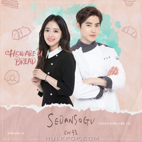 SUHO – HOW ARE U BREAD OST