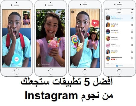 أفضل 5 تطبيقات ستجعلك من نجوم Instagram