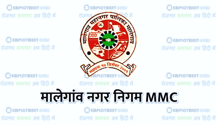 MMC Recruitment