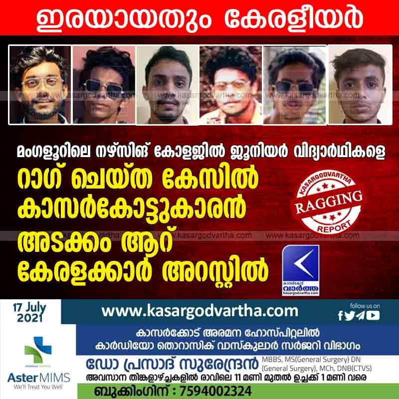 Karnataka, Mangalore, Kerala, Kasaragod, Students, Arrest, Nurse, Police, Case,  Kozhikode, Malappuram, Accuse, Six Keralites, including a Kasargod native, arrested for ragging at a nursing college in Mangalore.