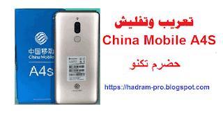 تعريب وتفليش China Mobile A4S حضرم تكنو