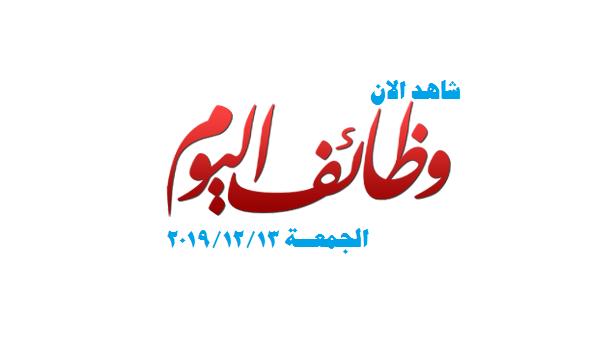 وظائف اليوم الجمعة 13/12/2019 للمؤهلات العليا والمتوسطة والدبلومات