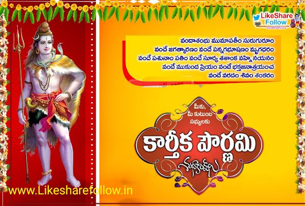 Karthika-pournami-wishes-images-in-Telugu-messages