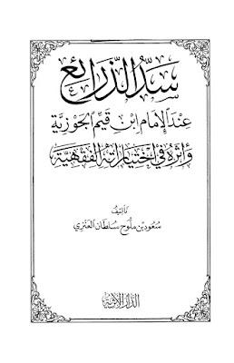 تحميل سد الذرائع عند الإمام ابن القيم وأثره في إختياراته الفقهية pdf سعود العنزي
