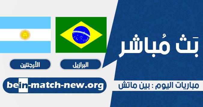 البرازيل والأرجنتين