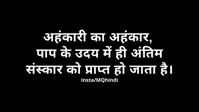 Ahankaar Quotes