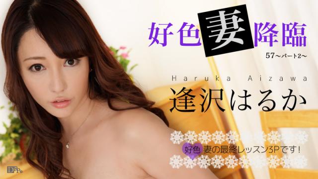 [Javonline] 101316-280 Haruka Aizawa