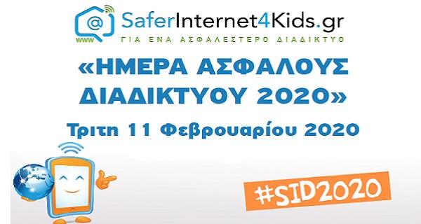 Στο 2ο Γυμνάσιο Ναυπλίου γιορτάστηκε η Ημέρα Ασφαλούς Διαδικτύου 2020