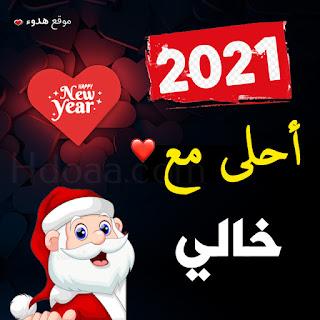 صور 2021 احلى مع خالي