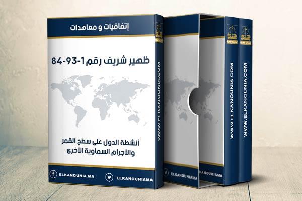 الاتفاق المنظم لأنشطة الدول على سطح القمر والأجرام السماوية الأخرى PDF