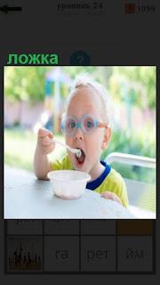 1100 слов за столом сидит ребенок в очках и ложкой ест 24 уровень
