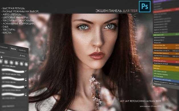 Best Photoshop Skin Retouching Action