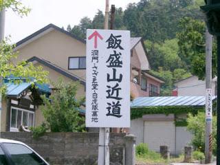 裏道 飯盛山 / 会津若松市