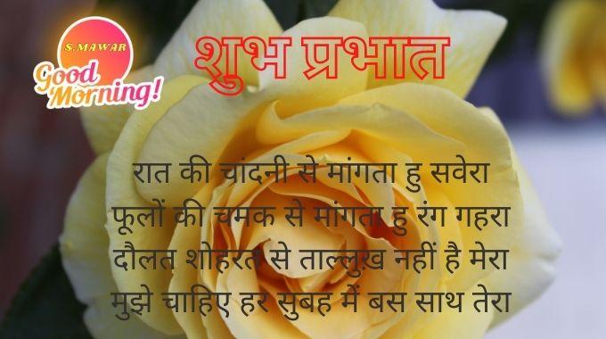 Good-Morning-Hindi-Shayari-Wallpaper   गुड-मॉर्निंग-शायरी-कोट्स-विथ-इमेजेज