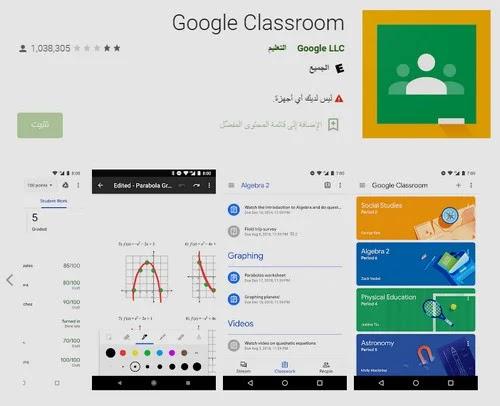 صورة تطبيق Google Classroom