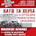 """Ταξική Πορεία:Έρχεται νομοσχέδιο """"ταφόπλακα""""στα εργατικά και συνδικαλιστικά δικαιώματα"""